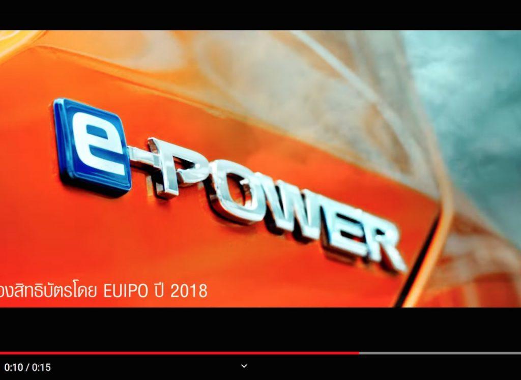 Nissan Kicks ePower badge