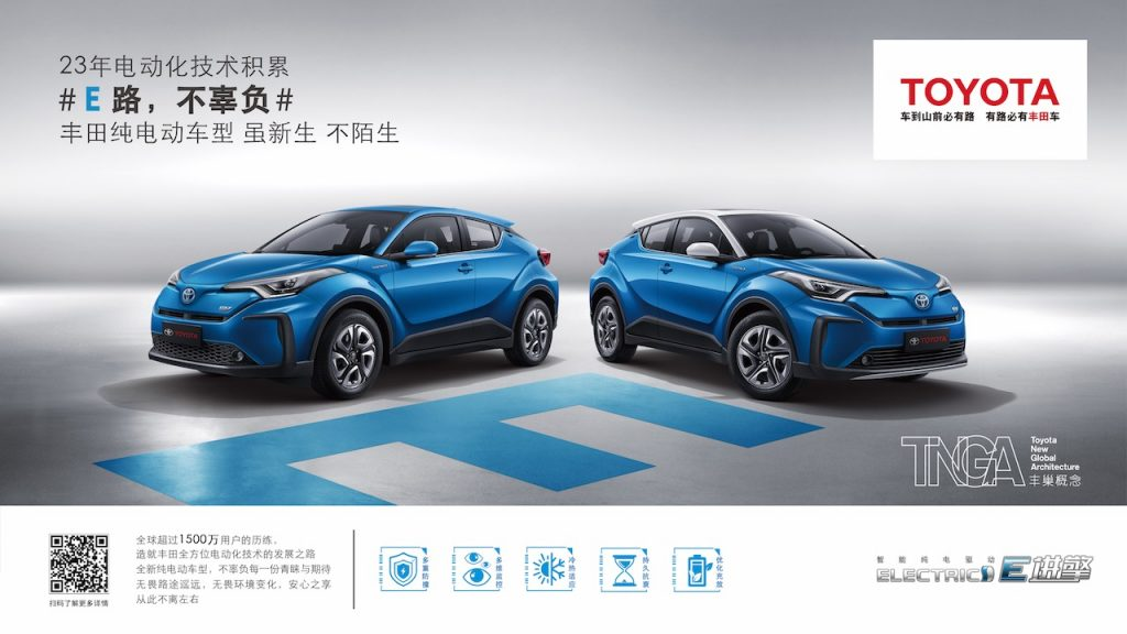 Toyota C-HR Electric Vehicle
