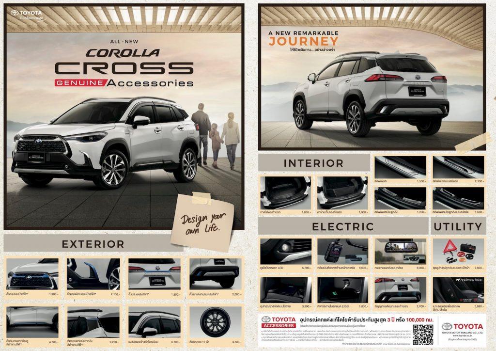 Toyota Corolla Cross Accessories brochure