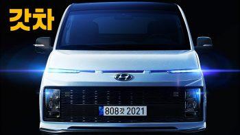 Next-gen Hyundai H1 could spawn the first Hyundai MPV EV [Update]